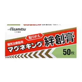 【あわせ買い2999円以上で送料無料】【久光製薬】マグネキング絆創膏 50枚