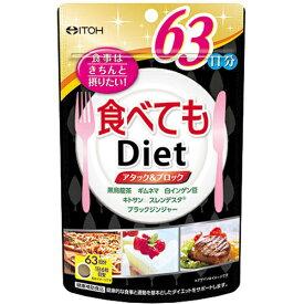 【あわせ買い2999円以上で送料無料】【井藤漢方製薬】食べてもDiet 63日分
