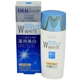 【あわせ買い2999円以上で送料無料】DHC 薬用 パーフェクト ホワイト カラーベース ベージュ 30g