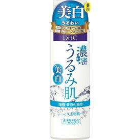 【あわせ買い2999円以上で送料無料】DHC 濃密 うるみ肌 薬用 美白 化粧水 180ml