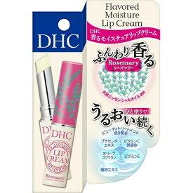 【あわせ買い2999円以上で送料無料】DHC 香る モイスチュア リップクリーム ローズマリー 1.5g