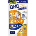 【あわせ買い2999円以上で送料無料】DHC 肝臓エキス + オルニチン 20日分 60粒