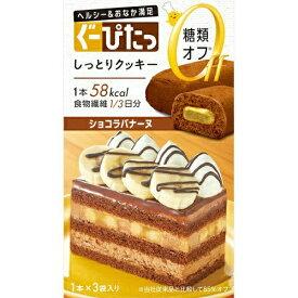 【あわせ買い2999円以上で送料無料】ぐーぴたっ しっとりクッキー ショコラバナーヌ 3本入