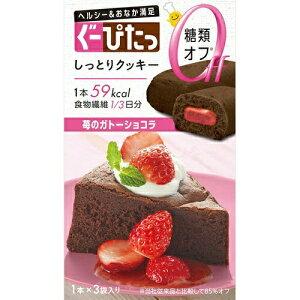 【あわせ買い2999円以上で送料無料】ぐーぴたっ しっとりクッキー 苺のガトーショコラ 3本入