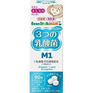 【あわせ買い2999円以上で送料無料】雪印ビーンスターク ビーンスタークマム 3つの乳酸菌 M1 90粒