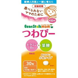 【あわせ買い2999円以上で送料無料】雪印 ビーンスタークマム つわびー 30粒 つわり 葉酸