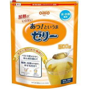 【あわせ買い2999円以上で送料無料】日清オイリオ あっ!というまゼリー 水・お茶専用 500g
