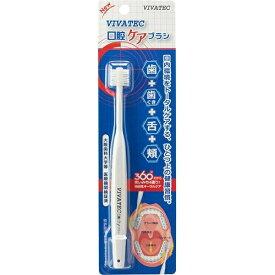 【あわせ買い2999円以上で送料無料】ビバテック VIVATEC 口腔ケアブラシ