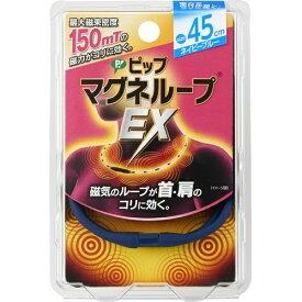 【あわせ買い2999円以上で送料無料】ピップ マグネループ EX 45cm ネイビーブルー