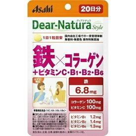 【あわせ買い2999円以上で送料無料】アサヒ Dear-Natura ディアナチュラスタイル 鉄×コラーゲン 20日分
