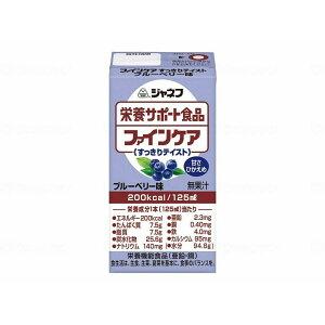【あわせ買い2999円以上で送料無料】キユーピー ファインケア すっきりテイスト ブルーベリー風味 125ml
