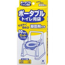 【あわせ買い2999円以上で送料無料】ポータブルトイレ用袋(10回分)