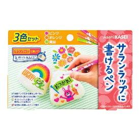 【あわせ買い2999円以上で送料無料】サランラップに書けるペン 3色セット (ピンク・オレンジ・黄緑) (4901670113068)