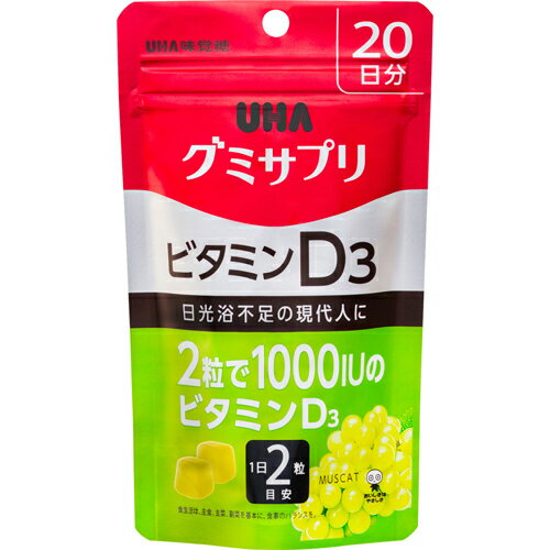 【5500円(税込)以上で送料無料】UHA味覚糖 グミサプリ ビタミンD3 20日分 40粒 マスカット味