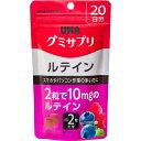 【あわせ買い2999円以上で送料無料】UHA味覚糖 グミサプリ ルテイン 20日分 40粒 ミックスベリー味