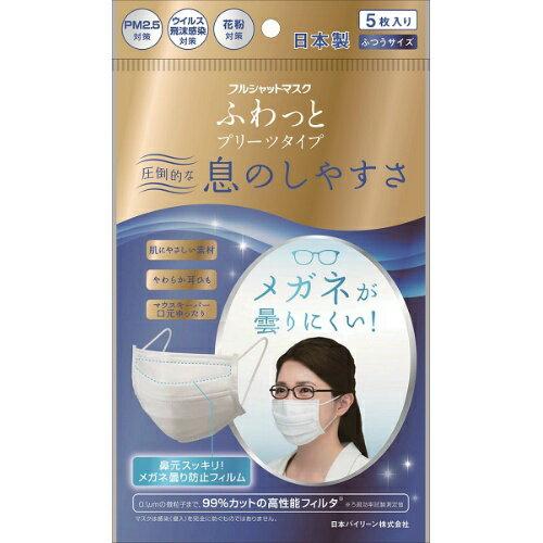 【5500円(税込)以上で送料無料】日本バイリーン フルシャットマスク ふわっとプリーツタイプ ふつうサイズ 5枚入り