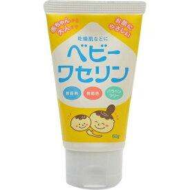 【あわせ買い2999円以上で送料無料】健栄製薬 ベビーワセリン 60g