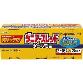 【送料無料】【第2類医薬品】ダニアースレッド 12〜16畳用 3コパック