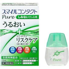 【第3類医薬品】スマイルコンタクト ピュア 12ml目の薬・目薬