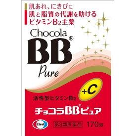 【第3類医薬品】エーザイ チョコラBB ピュア 170錠 【あわせ買い2999円以上で送料無料】