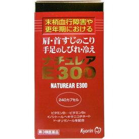 【送料無料】【第3類医薬品】ナチュレアE300 240カプセル/4987060005526/ビタミン剤・ビタミンEC