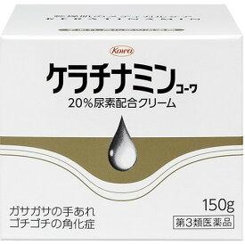 【第3類医薬品】ケラチナミンコーワ 20%尿素配合クリーム 150g手指の荒れ・角化症