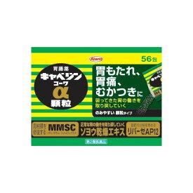 【第2類医薬品】キャベジンコーワα顆粒 56包