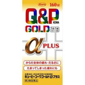 【送料無料】【第3類医薬品】キューピーコーワ ゴールドα-プラス 160錠