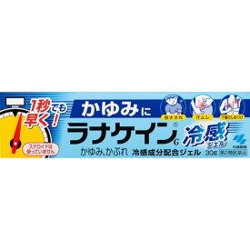 【あわせ買い2999円以上で送料無料】【第2類医薬品】 ラナケイン 冷感ジェル 30g
