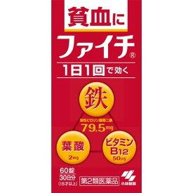 【あわせ買い2999円以上で送料無料】【第2類医薬品】 ファイチ 60錠
