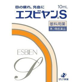 【第3類医薬品】エスビヤンS 10ml 目の疲れ 充血に 眼科用目薬