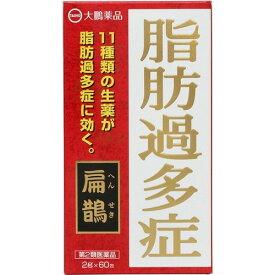 【送料無料】【第2類医薬品】 扁鵲(へんせき) 2g×60包