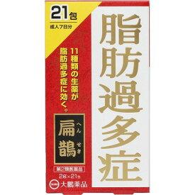 【あわせ買い2999円以上で送料無料】【第2類医薬品】 扁鵲(へんせき) 2g×21包