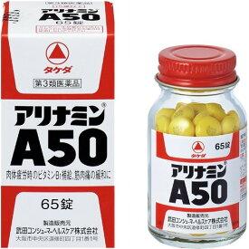 【あわせ買い2999円以上で送料無料】【第3類医薬品】 アリナミンA50 65錠