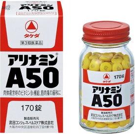 【送料無料】【第3類医薬品】 アリナミンA50 170錠