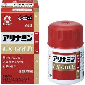 【第3類医薬品】アリナミンEXゴールド 90錠 (セルフメディケーション税制対象)