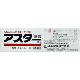 【あわせ買い2999円以上で送料無料】【第2類医薬品】 アスター軟膏 16g(4987133003060)水虫の薬
