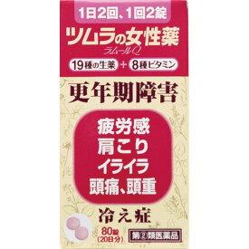 【あわせ買い2999円以上で送料無料】【第(2)類医薬品】 ツムラの女性薬 ラムールQ 80錠