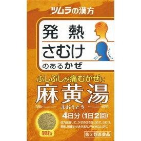 【あわせ買い2999円以上で送料無料】【第2類医薬品】 ツムラ漢方 麻黄湯 エキス顆粒 8包