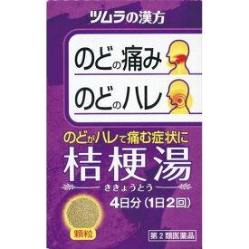 【あわせ買い2999円以上で送料無料】【第2類医薬品】 ツムラ漢方 桔梗湯 エキス顆粒 8包