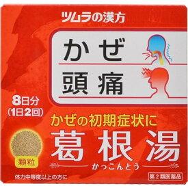 【あわせ買い2999円以上で送料無料】【第2類医薬品】 ツムラ漢方 葛根湯 エキス顆粒A 16包