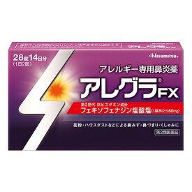 【あわせ買い2999円以上で送料無料】【第2類医薬品】 アレグラFX 28錠(セルフメディケーション税制対象)