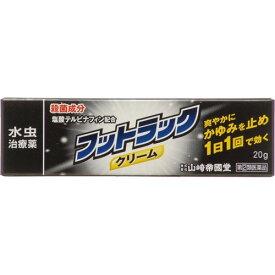 テルビナフィン 塩酸 塩 クリーム