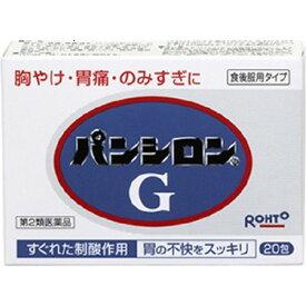 【第2類医薬品】パンシロンG 20包
