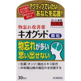 【あわせ買い2999円以上で送料無料】【第3類医薬品】 キオグッド顆粒 30包