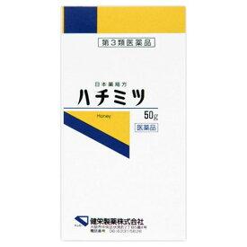 【第3類医薬品】ハチミツ 50g