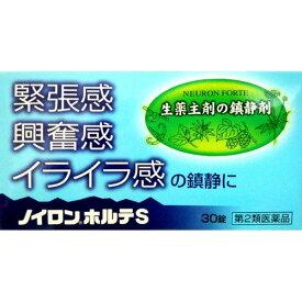 【あわせ買い2999円以上で送料無料】【第2類医薬品】 ノイロンホルテS 30錠