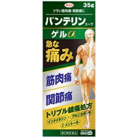 【第2類医薬品】Kowa 興和 バンテリンコーワ ゲルα 35g