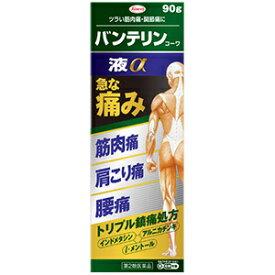 【第2類医薬品】Kowa 興和 バンテリンコーワ 液α 90g 【あわせ買い2999円以上で送料無料】