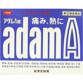 【第(2)類医薬品】アダムA錠 120錠(セルフメディケーション税制対象)【R】